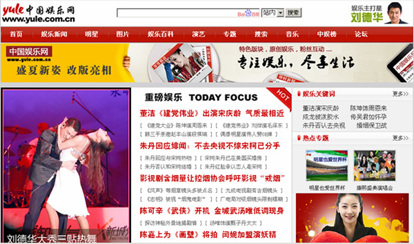 中国娱乐网 www.yule.com.cn